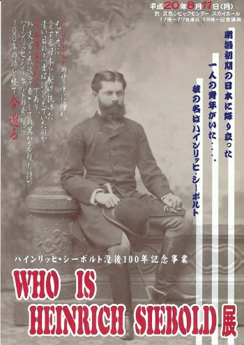 『WHO IS HEINRICH SIEBOLD展in文京区』
